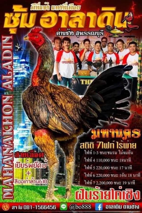 HKVX A014 Cùng bầy MAHANAKHON